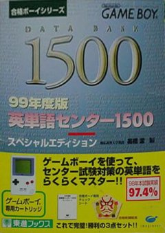 <a href='http://www.playright.dk/info/titel/99-nendohan-eitango-center-1500'>99 Nendohan: Eitango Center 1500</a> &nbsp;  5/30