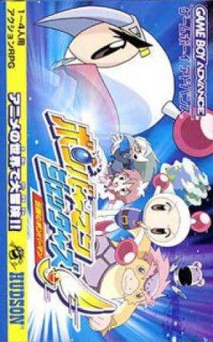 Bomberman Jetters (JAP)