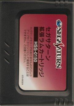 1MB RAM Cartridge