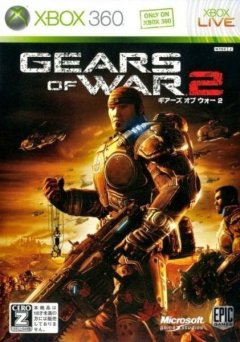 Gears Of War 2 (JAP)