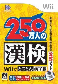 <a href='http://www.playright.dk/info/titel/250-mannin-no-kanken-wii-de-tokoton-kanji-nou'>250 Mannin No Kanken Wii De Tokoton Kanji Nou</a> &nbsp;  23/30