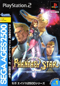 Phantasy Star [Boxset] (JAP)