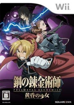 Fullmetal Alchemist: Daughter Of The Dusk (JAP)