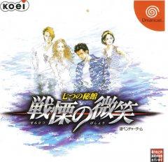 <a href='http://www.playright.dk/info/titel/nanatsu-no-hikan-senritsu-no-bishou'>Nanatsu No Hikan: Senritsu No Bishou</a> &nbsp;  28/30