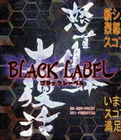 Dodonpachi Daifukkatsu: Black Label (JAP)