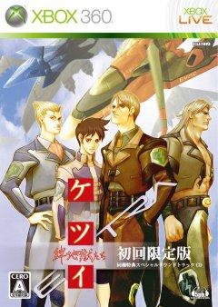 Ketsui: Kizuna Jigoku Tachi: Extra [Limited Edition] (JAP)