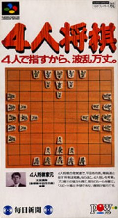 4 Nin Shougi (JAP)