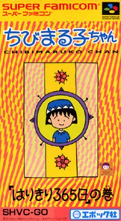 Chibi Maruko Chan: Harikiri 365-Nichi No Maki (JAP)
