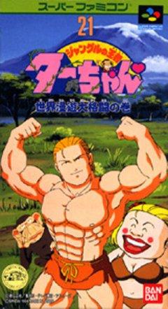 Jungle No Ouja Tar-Chan: Sekai Manyuu Dai Kakutou No Maki (JAP)