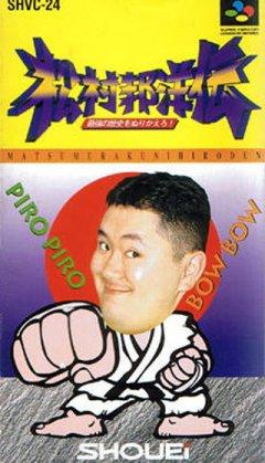 Matsumura Kuni Hiroden: Saikyou No Rekishi Wo Nurikaero! (JAP)