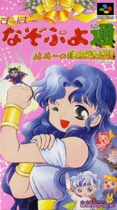 Super Nazo Puyo 2: Arle No Tetsuwan Hanjouki (JAP)