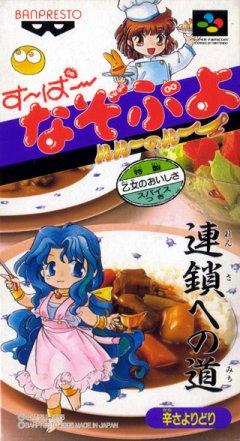 Super Nazo Puyo: Arle No Ruu (JAP)