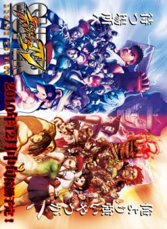 Super Street Fighter IV: Arcade Edition (JAP)