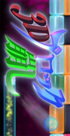 <a href='http://www.playright.dk/info/titel/3d-block-breaker'>3D Block Breaker</a> &nbsp;  29/30