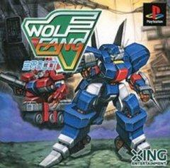 Wolf Fang: Koukiba 2001 SS (JAP)