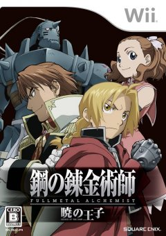 Fullmetal Alchemist: Prince Of The Dawn (JAP)