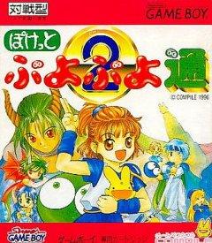 Pocket Puyo Puyo Tsuu (JAP)