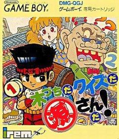 Kizuchida Quiz Da Gen San Da! (JAP)