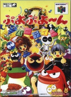 Puyo Puyo 4 Party (JAP)