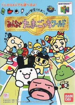 <a href='http://www.playright.dk/info/titel/64-de-hakken-tamagotchi-minna-de-tamagotchi-world'>64 De Hakken! Tamagotchi Minna De Tamagotchi World</a> &nbsp;  6/30
