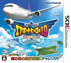 I Am An Air Traffic Controller Airport Hero: Hawaii (JAP)