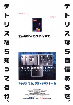 Tetris: The Absolute: The Grand Master 2 (JAP)