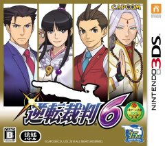 Phoenix Wright: Ace Attorney: Spirit Of Justice (JAP)