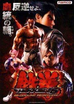 Tekken 6: Bloodline Rebellion (JAP)