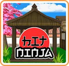 Hit Ninja (US)