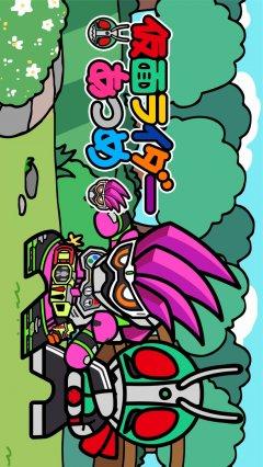 Kamen Rider Atsume (JAP)