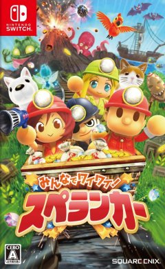 Spelunker Party! (JAP)