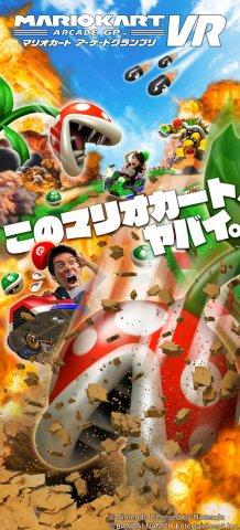 Mario Kart Arcade GP VR (JAP)