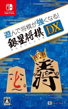 <a href='http://www.playright.dk/info/titel/asonde-shogi-ga-tsuyokunaru-ginsei-shogi-dx'>Asonde Shogi Ga Tsuyokunaru! Ginsei Shogi DX</a> &nbsp;  19/30