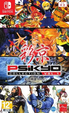 Psikyo Collection Vol. 1 (Asia) (JAP)