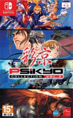 Psikyo Collection Vol. 2 (JAP)