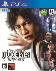 Judgment (JAP)