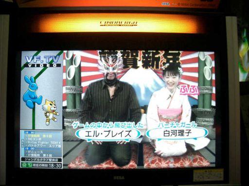 Virtua Fighter TV. 13/26