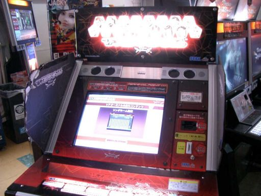 Virtua Fighter 5 terminal. 20/26