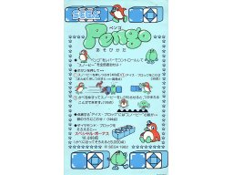 <a href='http://www.playright.dk/arcade/titel/pengo'>Pengo</a> &nbsp;  1/3