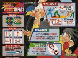 <a href='http://www.playright.dk/arcade/titel/street-fighter-iii-2nd-impact-giant-attack'>Street Fighter III: 2nd Impact: Giant Attack</a> &nbsp;  2/3