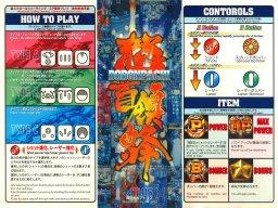 <a href='http://www.playright.dk/arcade/titel/dodonpachi'>Dodonpachi</a> &nbsp;  1/3