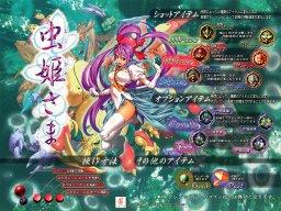 <a href='http://www.playright.dk/arcade/titel/mushihime-sama'>Mushihime-sama</a> &nbsp;  1/3