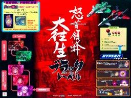 <a href='http://www.playright.dk/arcade/titel/dodonpachi-dai-ou-jou-black-label'>Dodonpachi Dai-Ou-Jou: Black Label</a>   1/3