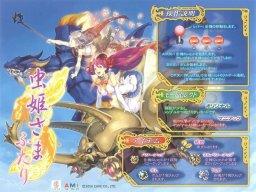 <a href='http://www.playright.dk/arcade/titel/mushihime-sama-futari'>Mushihime-sama Futari</a> &nbsp;  2/3