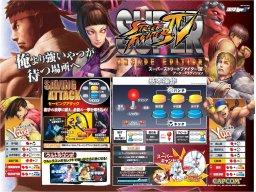 Super Street Fighter IV: Arcade Edition (ARC)  © Capcom 2010   3/3