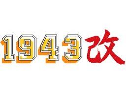 <a href='http://www.playright.dk/arcade/titel/1943-kai'>1943 Kai</a> &nbsp;  4/30