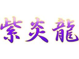 <a href='http://www.playright.dk/arcade/titel/shienryu'>Shienryu</a>   3/3