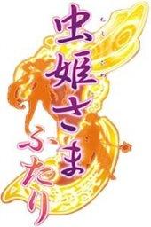 Mushihime-sama Futari