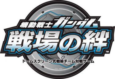 Mobile Suit Gundam: Bonds Of The Battlefield