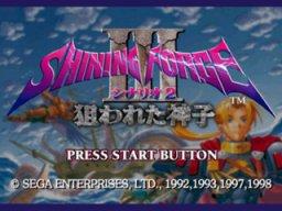 Shining Force III: Scenario 2 (SS)  © Sega 1998   1/1